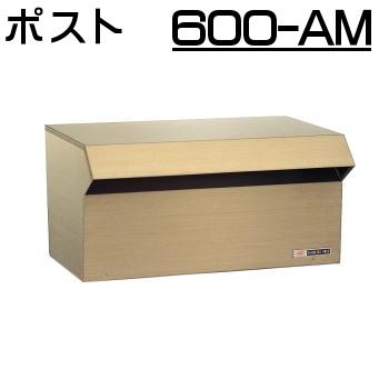 【エントリーでポイントさらに5倍】壁面埋込 ・ ポール取付タイプ 【ハッピー製】 ポスト (小型サイズ) 600-AM (アンバー)