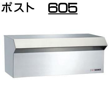 【エントリーでポイントさらに5倍】壁面埋込 ・ ポール取付タイプ 【ハッピー製】 ポスト (中型サイズ) 605 (ヘアライン)