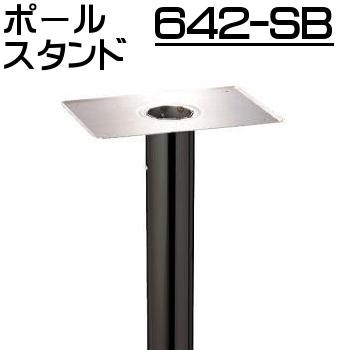 【エントリーでポイントさらに5倍】ポスト取付スダンド 【ハッピー製】 ポールスタンド 642-SB (ブラック塗装品) 76Φ