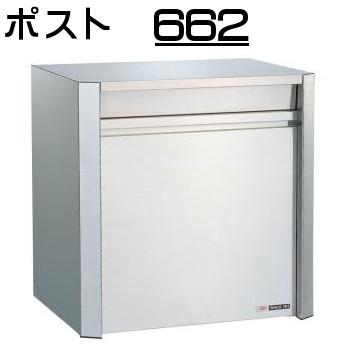 【エントリーでポイントさらに5倍】壁面埋込 ・ ポール取付タイプ 【ハッピー製】 ポスト (大型サイズ) 662 (ヘアライン)