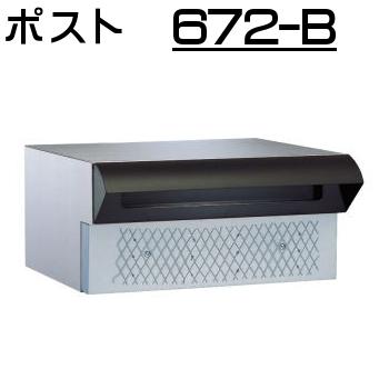 【エントリーでポイントさらに5倍】ポストぐち と 受箱一体型タイプ 【ハッピー製】 ポスト 672-B (スーパーブラック)