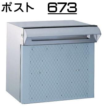 【エントリーでポイントさらに5倍】ポストぐち と 受箱一体型タイプ 【ハッピー製】 ポスト 673 (ヘアライン)