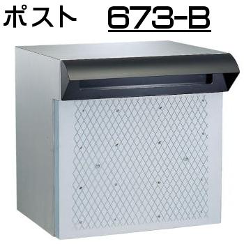 【エントリーでポイントさらに5倍】ポストぐち と 受箱一体型タイプ 【ハッピー製】 ポスト 673-B (ブラック塗装品)