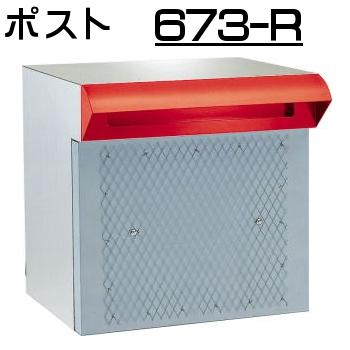 【エントリーでポイントさらに5倍】ポストぐち と 受箱一体型タイプ 【ハッピー製】 ポスト 673-r (赤色塗装品)