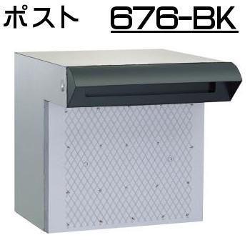 【エントリーでポイントさらに5倍】ポストぐち と 受箱一体型タイプ 【ハッピー製】 ポスト 676-BK (ブラック塗装品) ダイヤル錠 ・ 扉ストッパー