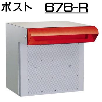 【エントリーでポイントさらに5倍】ポストぐち と 受箱一体型タイプ 【ハッピー製】 ポスト 676-r (赤色塗装品)