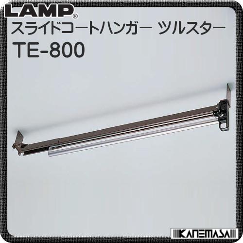 優れた品質 スライドコートハンガー ツルスター【LAMP】 スガツネ【LAMP】 TE800 スライド式 コート掛 TE800 ハンガー ハンガー 家具 収納に, フェイクグリーンのお店 mintcafe:3c2a0f79 --- canoncity.azurewebsites.net