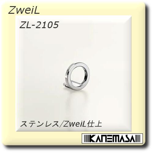 【エントリーでポイントさらに5倍】ツヴァイル フック 【LAMP】 スガツネ ZL-2105 サイズ:W64×H64×D134.7 材質:ステンレス(sus316) 仕上:ZweiL仕上