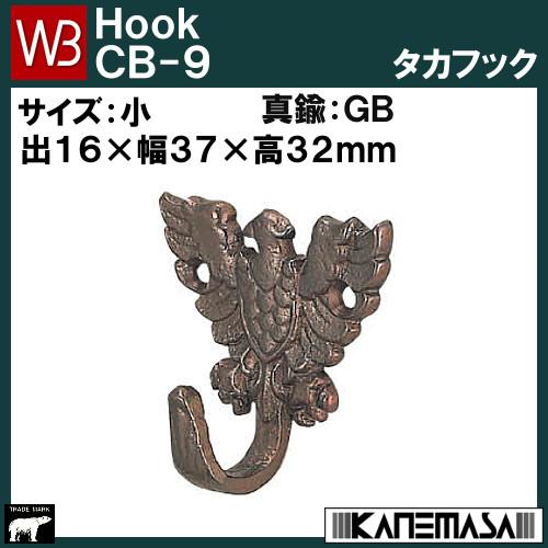 【エントリーでポイントさらに5倍】タカフック 【白熊】 WB CB-9-小-GB サイズ:W37×D16×H32 真鍮:GBめっき 50個入/箱売品