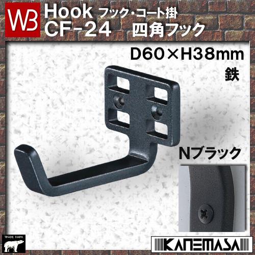 四角フック 【白熊】 WB CF-24-NB サイズ:D60×H38 Nブラック箱売品:30個入り