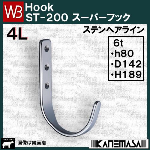 【エントリーでポイントさらに5倍】ステンレススーパーフック 【白熊】 WB ST-200-4L-HL サイズ:6t×D142×H189 ヘアライン箱売品:6個入り