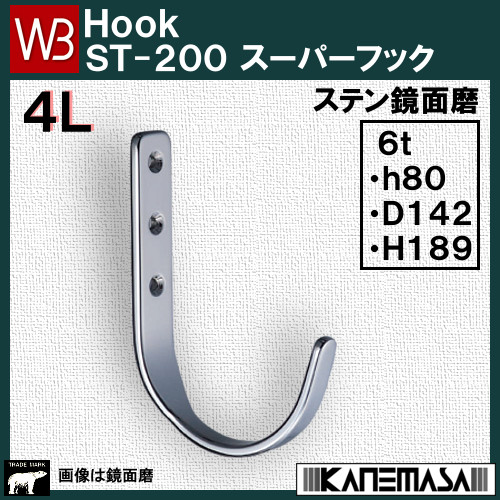 【エントリーでポイントさらに5倍】ステンレススーパーフック 【白熊】 WB ST-200-4L-HL サイズ:6t×D142×H189 鏡面磨箱売品:6個入り