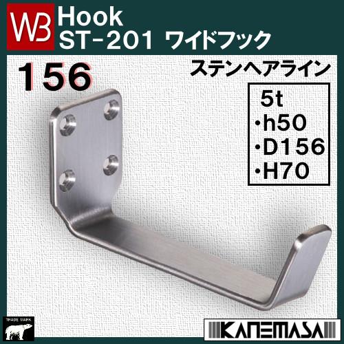 【エントリーでポイントさらに5倍】ステンレスワイドフック 【白熊】 WB ST-201-156-HL サイズ:5t×D156×H70 ヘアライン箱売品:6個入り