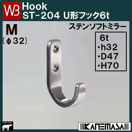 【エントリーでポイントさらに5倍】ステンレスU形フック6t 【白熊】 WB ST-204-M-SM サイズ:6t×D47(φ32)×H70 ソフトミラー箱売品:20個入り