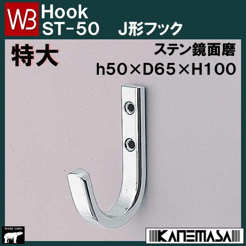 【エントリーでポイントさらに5倍】ステンレスJ形フック 【白熊】 WB ST-50-特大-KM サイズ:14×8×D65×H100 鏡面磨箱売品:10個入り
