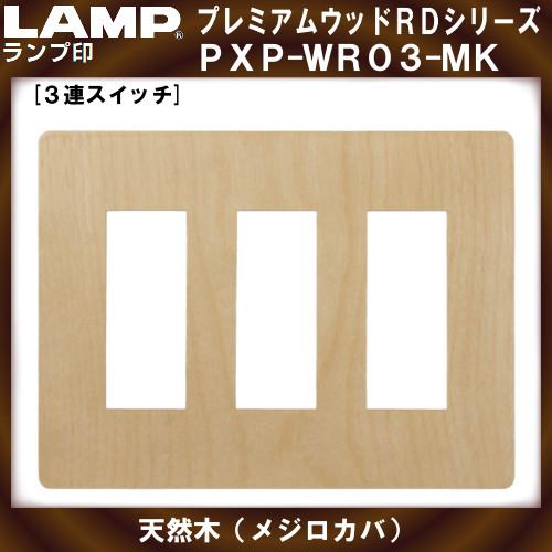 【エントリーでポイントさらに5倍】天然木(メジロカバ)3連用 スイッチプレート 【LAMP】 スガツネ PXP-WR03-MK
