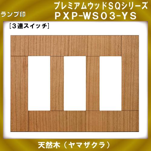 【エントリーでポイントさらに5倍】天然木(ヤマザクラ) 3連用 スイッチプレート 【LAMP】 スガツネ PXP-WS03-YS