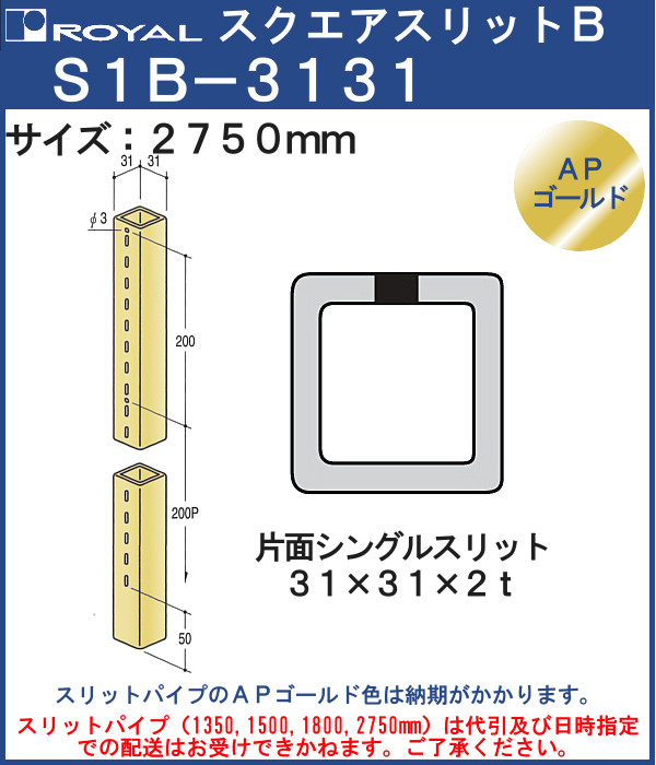 【エントリーでポイントさらに5倍】スクエアスリット □3131 片面シングルスリット 【ロイヤル】 S1B□31275GO サイズ:□31×31×2750mm APゴールド