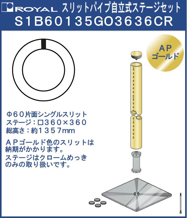 【エントリーでポイントさらに5倍】自立式 ラウンドスリット 60φ 片面シングルスリット セット品 【ロイヤル】 S1B60135GO3636CR 総高さ:1357mm APゴールド