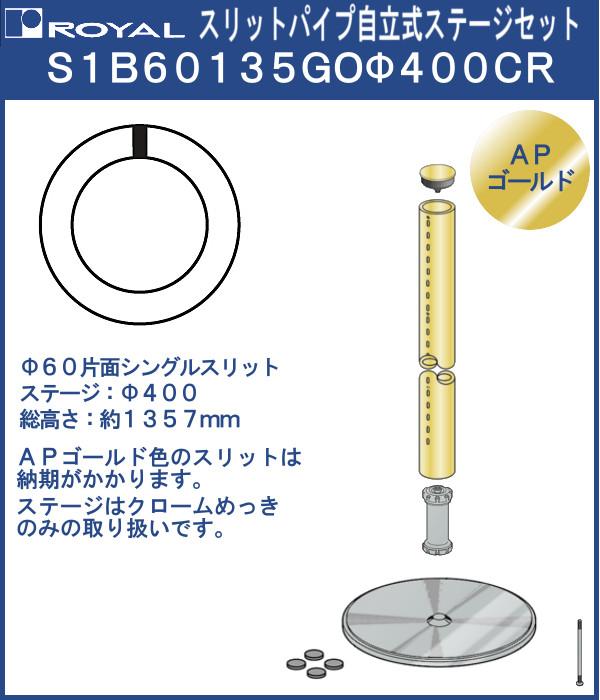 【エントリーでポイントさらに5倍】自立式 ラウンドスリット 60φ 片面シングルスリット セット品 【ロイヤル】 S1B60135GOΦ400CR 総高さ:1357mm APゴールド