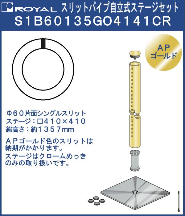 【エントリーでポイントさらに5倍】自立式 ラウンドスリット 60φ 片面シングルスリット セット品 【ロイヤル】 S1B60135GO4141CR 総高さ:1357mm APゴールド