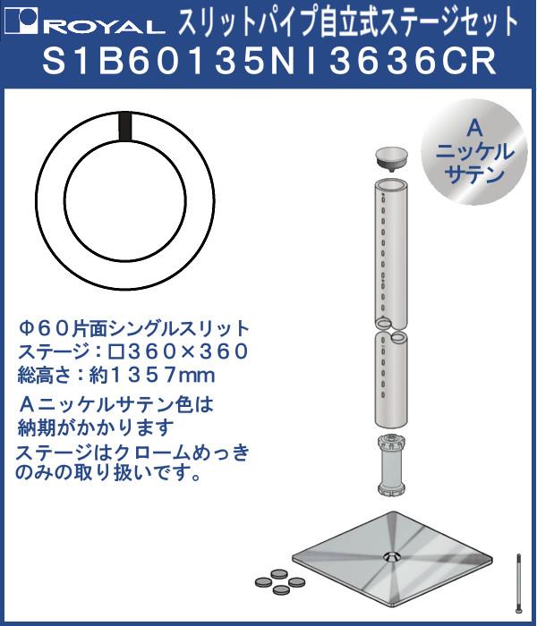 【エントリーでポイントさらに5倍】自立式 ラウンドスリット 60φ 片面シングルスリット セット品 【ロイヤル】 S1B60135NI3636CR 総高さ:1357mm Aニッケルサテン