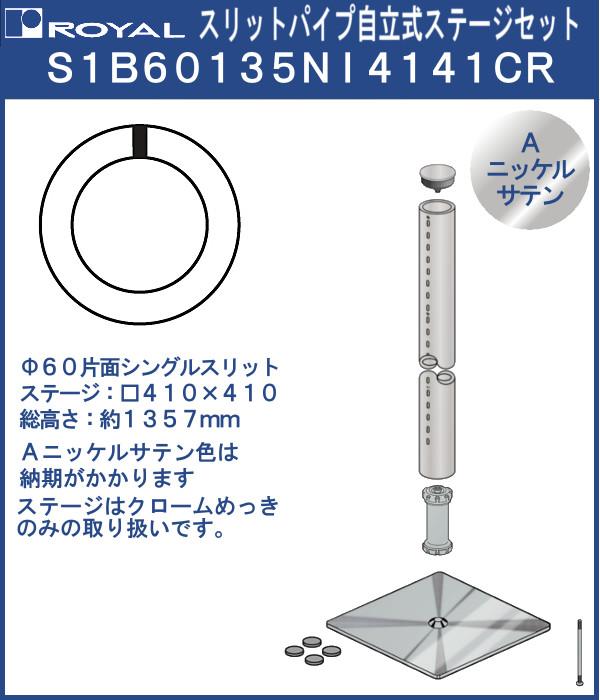 【エントリーでポイントさらに5倍】自立式 ラウンドスリット 60φ 片面シングルスリット セット品 【ロイヤル】 S1B60135NI4141CR 総高さ:1357mm Aニッケルサテン