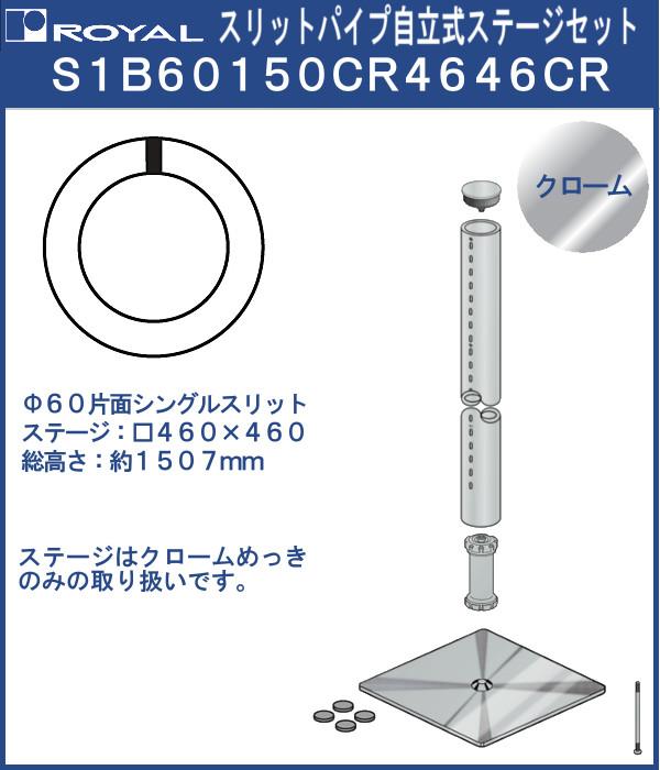 【エントリーでポイントさらに5倍】自立式 ラウンドスリット 60φ 片面シングルスリット セット品 【ロイヤル】 S1B60150CR4646CR 総高さ:1507mm クローム