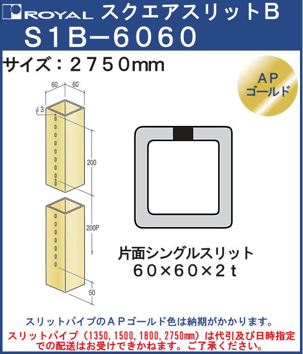 【エントリーでポイントさらに5倍】スクエアスリット □6060 片面シングルスリット 【ロイヤル】 S1B□60275GO サイズ:□60×60×2750mm APゴールド