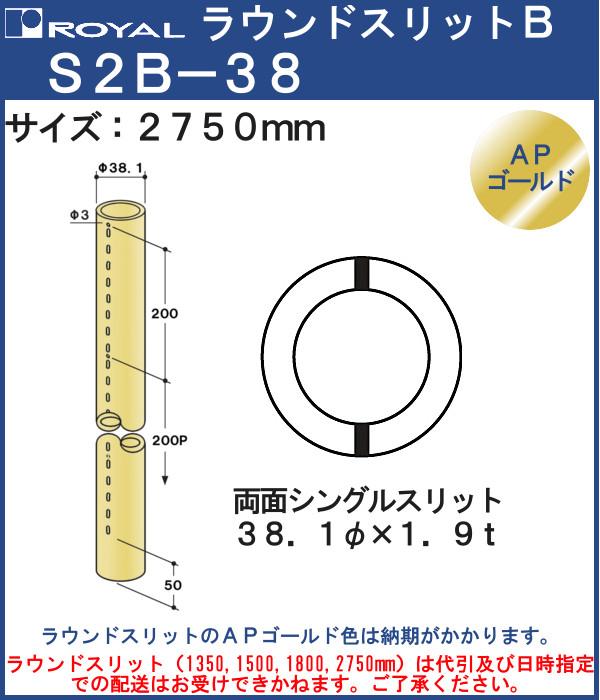 【エントリーでポイントさらに5倍】ラウンドスリット 38φ 両面シングルスリット 【ロイヤル】 S2B38275GO サイズ:38φ×2750mm APゴールド