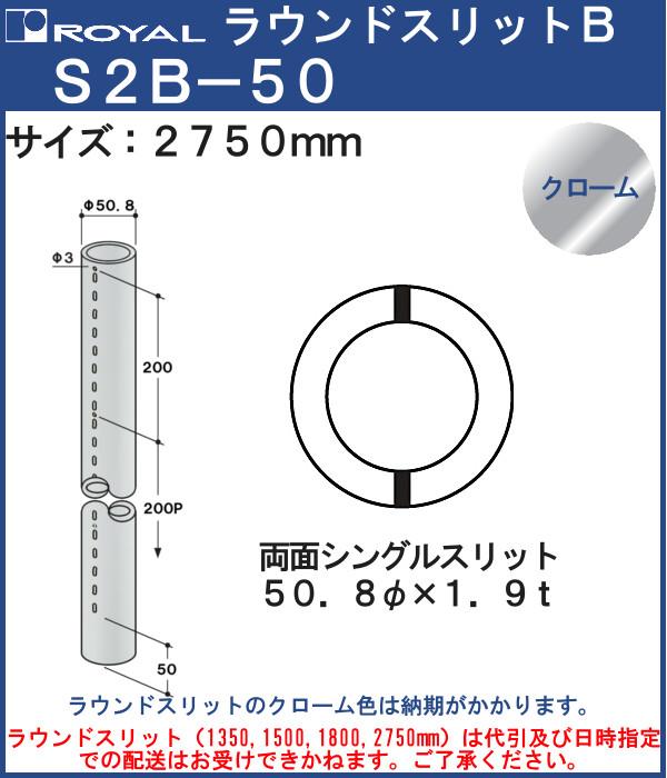【エントリーでポイントさらに5倍】ラウンドスリット 50φ 両面シングルスリット 【ロイヤル】 S2B50275CR サイズ:50φ×2750mm クローム