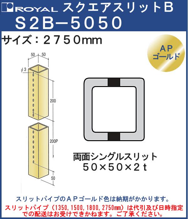 【エントリーでポイントさらに5倍】スクエアスリット □5050 両面シングルスリット 【ロイヤル】 S2B□50275GO サイズ:□50×50×2750mm APゴールド