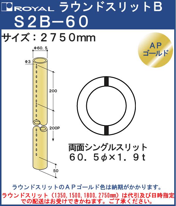 【エントリーでポイントさらに5倍】ラウンドスリット 60φ 両面シングルスリット 【ロイヤル】 S2B60275GO サイズ:60φ×2750mm APゴールド
