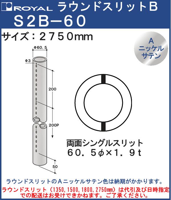 【エントリーでポイントさらに5倍】ラウンドスリット 60φ 両面シングルスリット 【ロイヤル】 S2B60275NI サイズ:60φ×2750mm Aニッケルサテン
