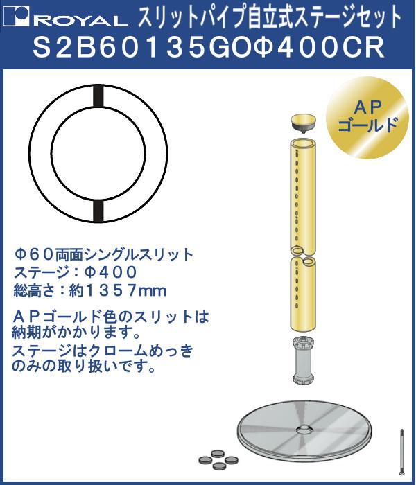 【エントリーでポイントさらに5倍】自立式 ラウンドスリット 60φ 両面シングルスリット セット品 【ロイヤル】 S2B60135GOΦ400CR 総高さ:1357mm APゴールド