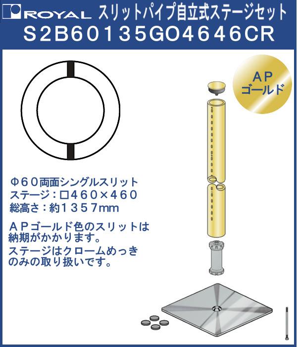 【エントリーでポイントさらに5倍】自立式 ラウンドスリット 60φ 両面シングルスリット セット品 【ロイヤル】 S2B60135GO4646CR 総高さ:1357mm APゴールド