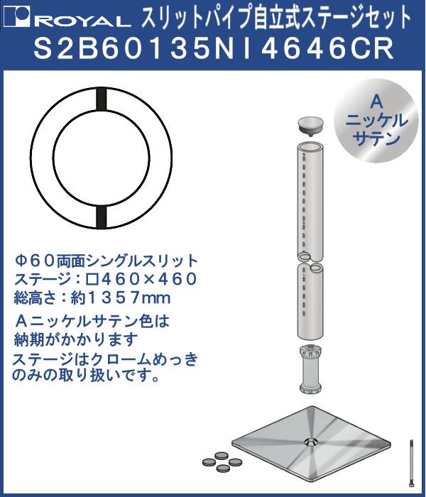 【エントリーでポイントさらに5倍】自立式 ラウンドスリット 60φ 両面シングルスリット セット品 【ロイヤル】 S2B60135NI4646CR 総高さ:1357mm Aニッケルサテン