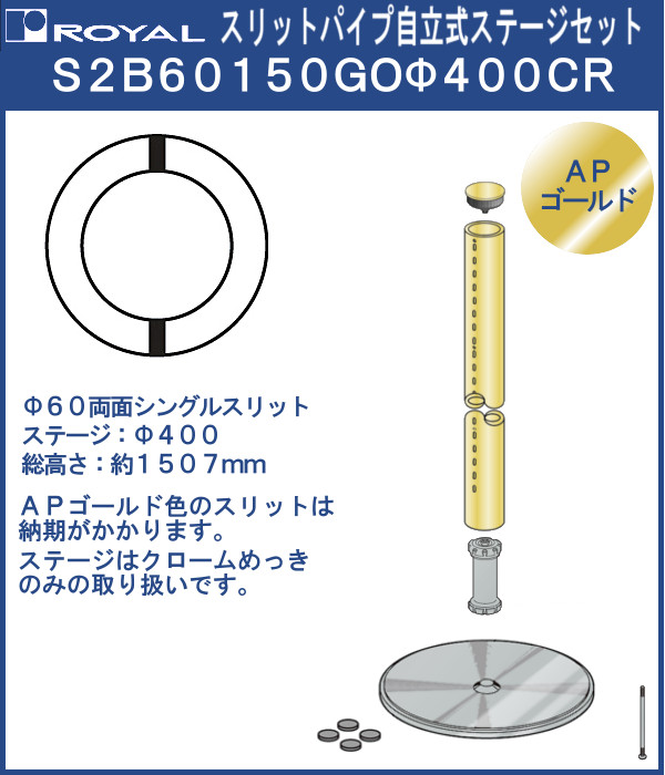 【エントリーでポイントさらに5倍】自立式 ラウンドスリット 60φ 両面シングルスリット セット品 【ロイヤル】 S2B60150GOΦ400CR 総高さ:1507mm APゴールド