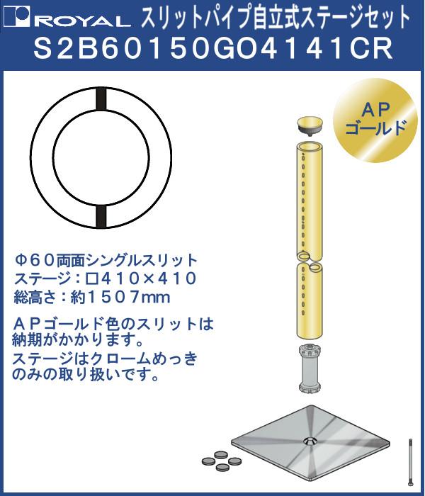 【エントリーでポイントさらに5倍】自立式 ラウンドスリット 60φ 両面シングルスリット セット品 【ロイヤル】 S2B60150GO4141CR 総高さ:1507mm APゴールド