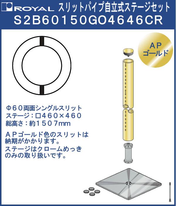 【エントリーでポイントさらに5倍】自立式 ラウンドスリット 60φ 両面シングルスリット セット品 【ロイヤル】 S2B60150GO4646CR 総高さ:1507mm APゴールド