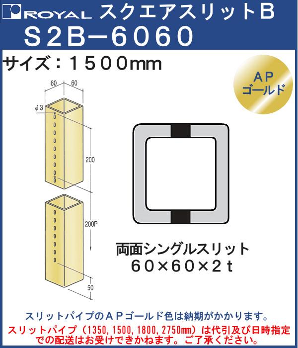 【エントリーでポイントさらに5倍】スクエアスリット □6060 両面シングルスリット 【ロイヤル】 S2B□60150GO サイズ:□60×60×1500mm APゴールド