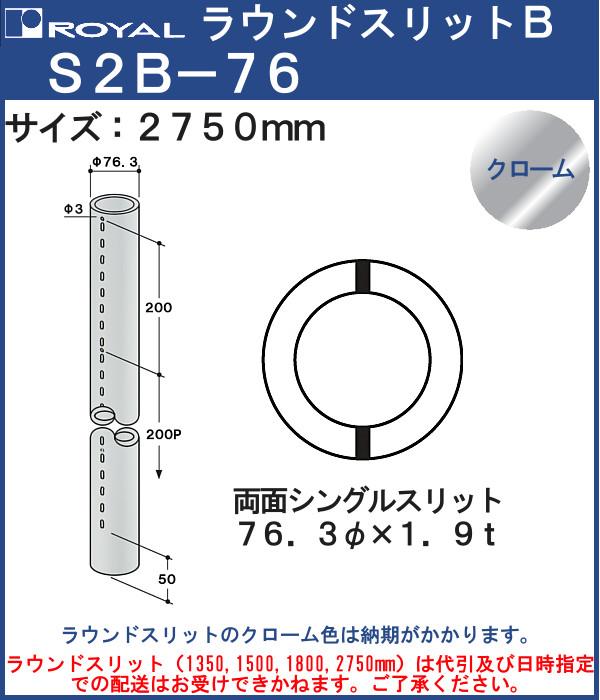【エントリーでポイントさらに5倍】ラウンドスリット 76φ 両面シングルスリット 【ロイヤル】 S2B76275CR サイズ:76φ×2750mm クローム