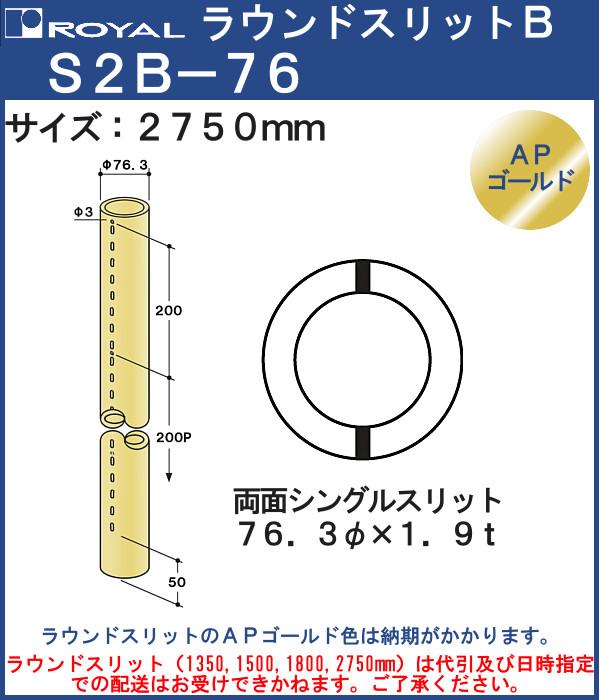 【エントリーでポイントさらに5倍】ラウンドスリット 76φ 両面シングルスリット 【ロイヤル】 S2B76275GO サイズ:76φ×2750mm APゴールド