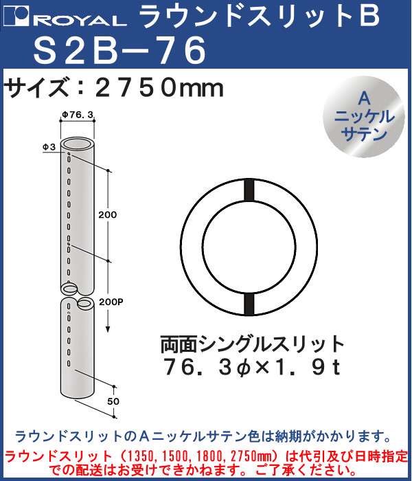 【エントリーでポイントさらに5倍】ラウンドスリット 76φ 両面シングルスリット 【ロイヤル】 S2B76275NI サイズ:76φ×2750mm Aニッケルサテン