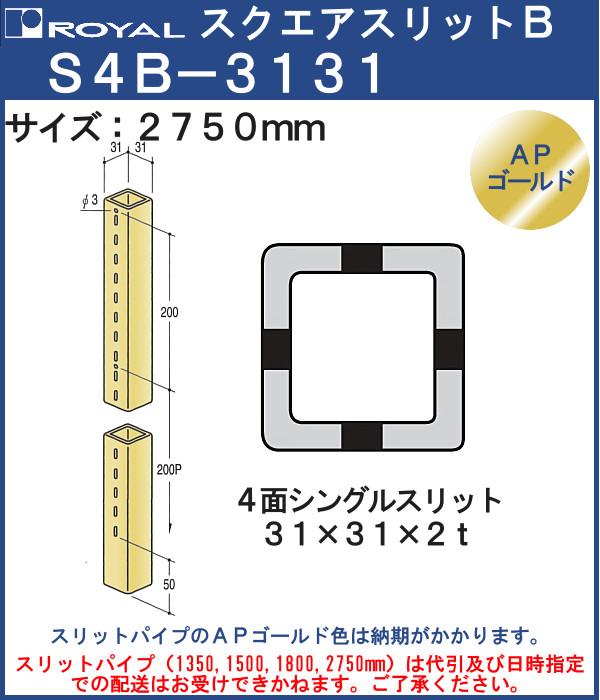 【エントリーでポイントさらに5倍】スクエアスリット □3131 四面シングルスリット 【ロイヤル】 S4B□31275GO サイズ:□31×31×2750mm APゴールド
