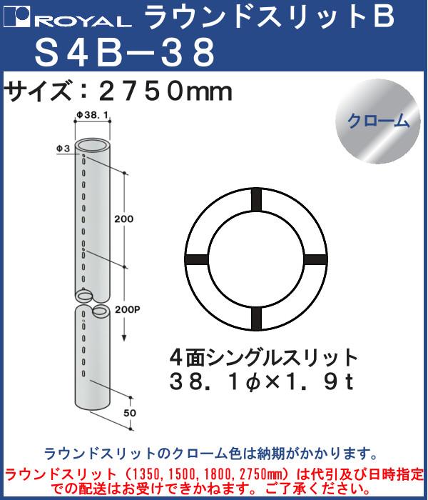 【エントリーでポイントさらに5倍】ラウンドスリット 38φ 四面シングルスリット 【ロイヤル】 S4B38275CR サイズ:38φ×2750mm クローム