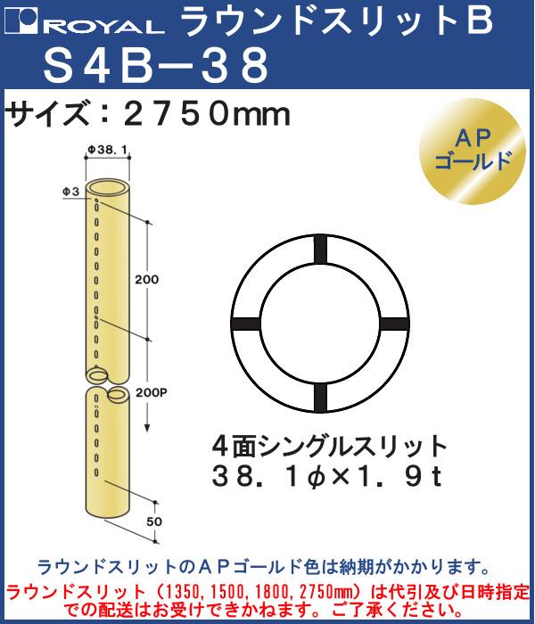【エントリーでポイントさらに5倍】ラウンドスリット 38φ 四面シングルスリット 【ロイヤル】 S4B38275GO サイズ:38φ×2750mm APゴールド