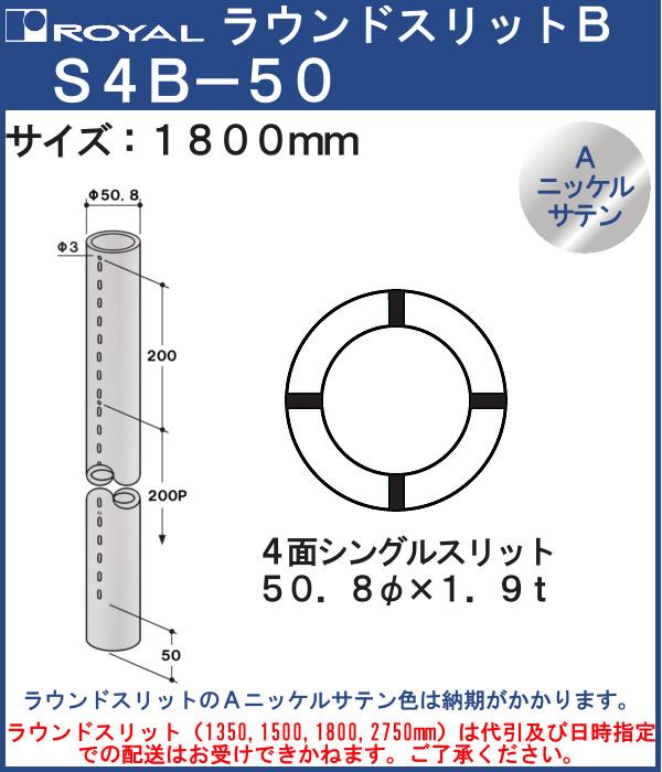 【エントリーでポイントさらに5倍】ラウンドスリット 50φ 四面シングルスリット 【ロイヤル】 S4B50180NI サイズ:50φ×1800mm Aニッケルサテン