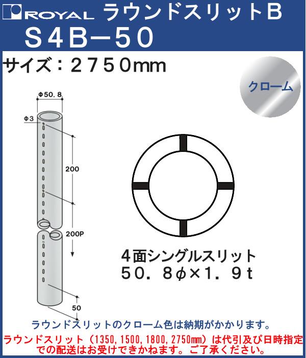 【エントリーでポイントさらに5倍】ラウンドスリット 50φ 四面シングルスリット 【ロイヤル】 S4B50275CR サイズ:50φ×2750mm クローム