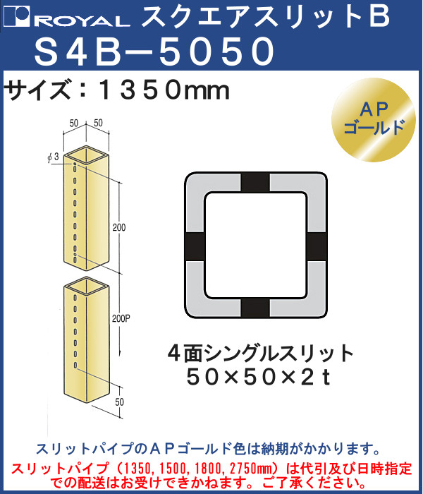 【エントリーでポイントさらに5倍】スクエアスリット □5050 四面シングルスリット 【ロイヤル】 S4B□50135GO サイズ:□50×50×1350mm APゴールド